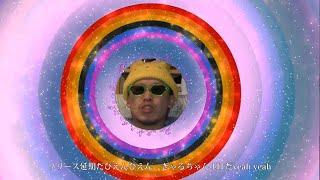 PizzaLove - アルバム発売延期【Official Music Video】 ※この楽曲はアルバム収録曲ではありません。 4月22日発売 PizzaLove「Young Pepperoni」 発売延期のお知...