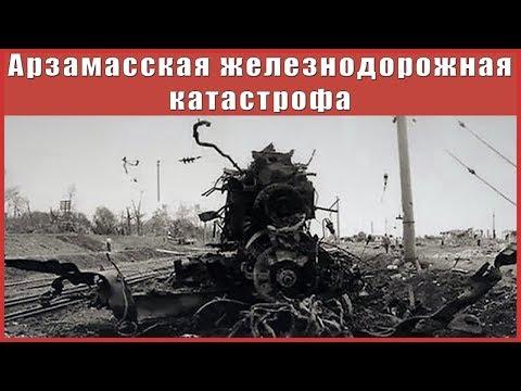 Арзамасская железнодорожная катастрофа. Как это было