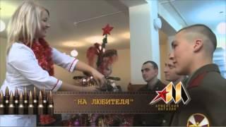 """Армейский магазин"": декабрь 2013"