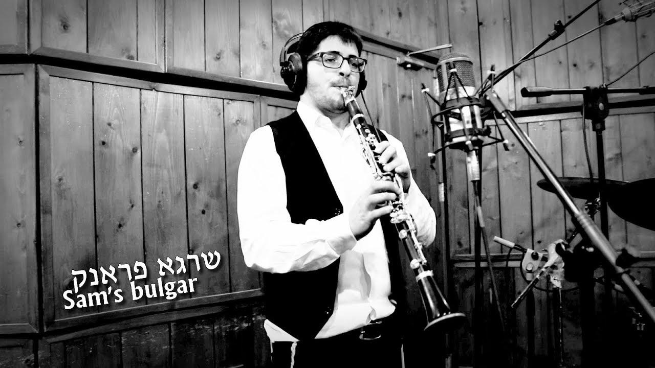 נגן הקלרינט שרגא פראנק | The Clarinet Player Shraga Frank -  Sam's Bulgar