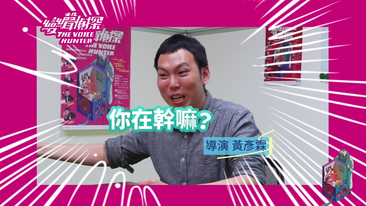 戲裡戲外│《變聲偵探》導演黃彥霖,演員錢君銜 Q2:童年自閉,成了長大創作的本...... - YouTube