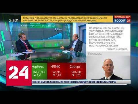 Экономика. Курс дня, 18 сентября 2019 года - Россия 24
