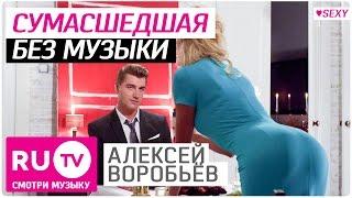 😀 Алексей Воробьев - Сумасшедшая. Клип без песни / Пародия