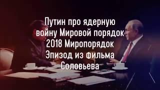 Путин про ядерную войну! Миропорядок 2018 - Эпизод из фильма Соловьева. Интервью Путина