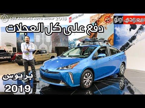 2019 Toyota Prius تويوتا بريوس 2019 أفضل سيارات الدفع الرباعي