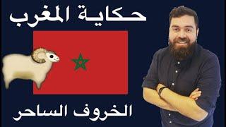 حكاية المغرب: الخروف الذي سحرني وغير حياتي!!