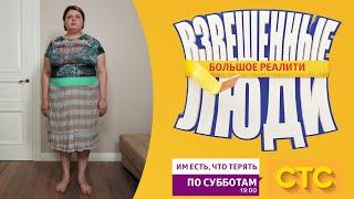 Взвешенные люди: Жанна Архестова