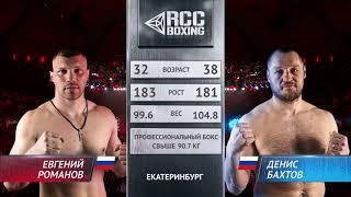 Евгений Романов vs Денис Бахтов / Evgeny Romanov vs Denis Bakhtov