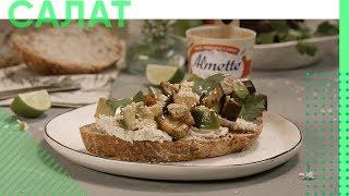 Салат из печеных овощей на ломтике хлеба