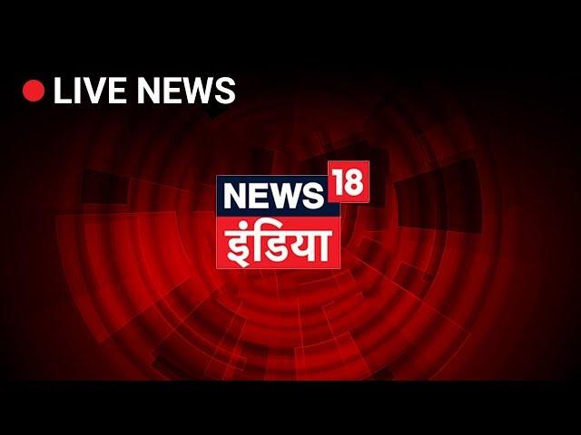 News18 India LIVE TV   Hindi News Live   हिंदी समाचार LIVE 24X7