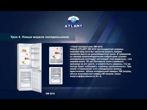 Особенности  холодильников ATLANT 41 серии, 42 серии и 61 серии