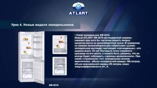 Особенности  холодильников ATLANT 41 серии, 42 серии и 61 серии(, 2014-04-22T18:30:53.000Z)