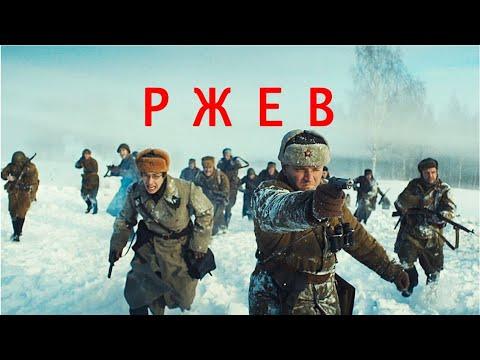 Ржев, 2019, военный, история, драма