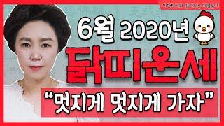 [보리암] 2020년 경자년 닭띠 6월 운세 (28세,40세,52세,64세,76세 운세) 닭띠 6월 총운세