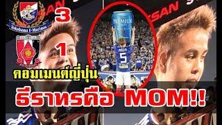 คอมเมนต์ชาวญี่ปุ่นหลังธีราทรทำแอสซิสต์ช่วยให้มารินอสชนะอูราวะ 3-1