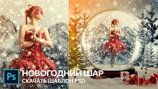 PSD Photoshop.Новогодний шар