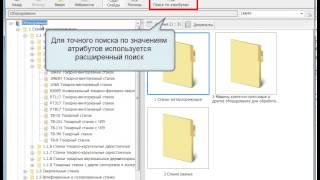 Каталог металлорежущего оборудования  Semantic 2013(Ассоциация «Станкоинструмент» (www.stankoinstrument.ru) и компания «SDI Solution» совместно реализовали проект по созданию..., 2013-05-20T06:02:27.000Z)