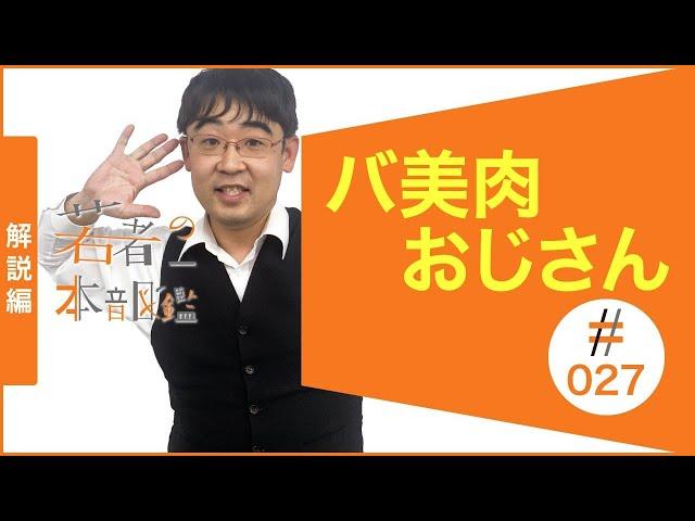 若者の本音図鑑#027 (解説編) バ美肉おじさん