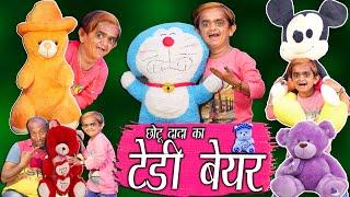 CHOTU DADA TEDDY BEAR WALA | छोटू दादा के टेडी बेयर | Khandesh Hindi Comedy | Chotu Dada Comedy