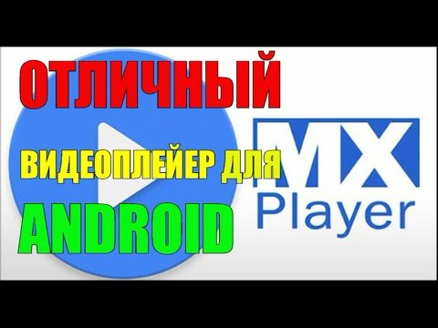 MX Player и VLC Player. Лучшие видеоплейеры для Android.
