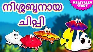 Malayalam Story for Children - Nishabdhanaya Chippi | Stories for Kids | Moral Stories | Koo Koo TV