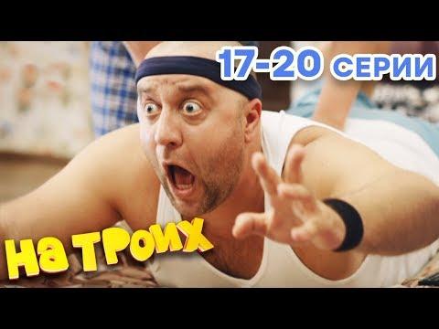 Сериал НА ТРОИХ - Все серии подряд - 1 сезон 17-20 серия | Лучшая комедия 😂 ОНЛАЙН в HD
