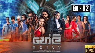 Heily | Episode 02 03rd December 2019 Thumbnail