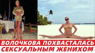 Фото «Молодой и стройный»: Волочкова в красках расписала своего таинственного бойфренда