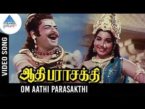 Aathi Parasakthi Movie Songs | Om Aathi Parasakthi Video Song | Gemini Ganesan | KV Mahadevan