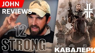 12 Strong Movie Review From A Former Action Guy