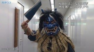 秋田おばこ、なまはげが「山の楽市」PR/神奈川新聞(カナロコ) thumbnail
