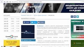 Maximarkets ОТЗЫВЫ про услуги Брокера Максимаркетс