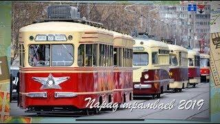 Парад трамваев 2019   The tram parade 2019