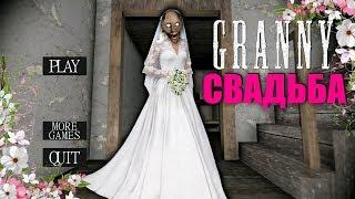 НОВАЯ БАБКА ГРЕННИ СВАДЬБА В РЕАЛЬНОЙ ЖИЗНИ В МАЙНКРАФТЕ GRANNY ОБНОВЛЕНИЕ MINECRAFT МУЛЬТИК bride