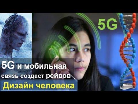 Про рейвов.. 5G.. 2027 год.. технологии генераторов.. дизайн человека 2.0 (читает Викрам)