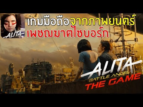 Alita: Battle Angell เกมมือถือจากภาพยนตร์เพชฌฆาตไซบอร์ก ลงสโตร์ไทยแล้ว