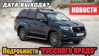 """Новые подробности УАЗ """"Русский Прадо"""""""
