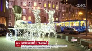 Казковий громадський транспорт: у Дніпрі до свят запустили новорічний трамвай(, 2016-12-22T11:05:38.000Z)