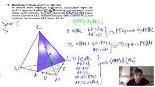 №75. Изобразите тетраэдр KLMN. а) Постройте сечение этого тетраэдра плоскостью, проходящей