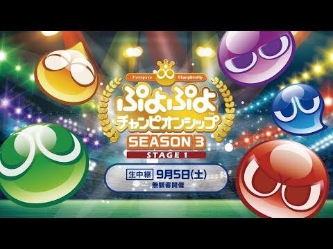 【eスポーツプロ大会】「ぷよぷよチャンピオンシップ SEASON3 STAGE1」生中継