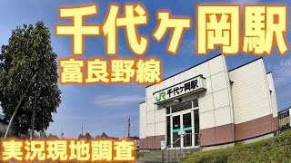 【千代に八千代に】富良野線F35千代ヶ岡駅・実況現地調査