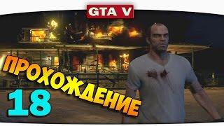 ч.18 Прохождение GTA 5 - Уничтожаем конкурентов