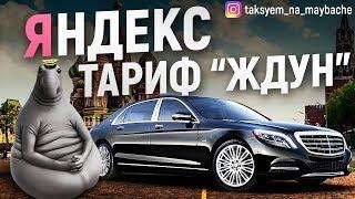 ЛЮКС ТАКСИ - Яндекс, Wheely! Тариф Ждун!! / Таксуем на Майбахе
