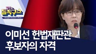 이미선 헌법재판관 후보자의 자격 | 김진의 돌직구쇼