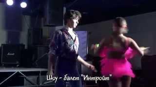 """Шоу балет «Интройт»  - """"TV SHANS"""""""
