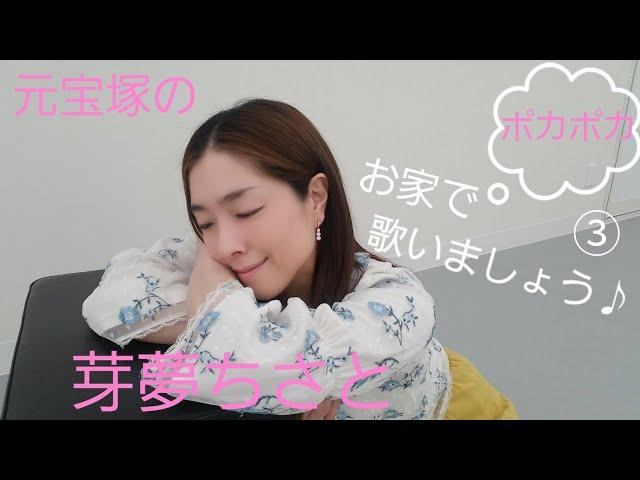 【芽夢ちさと】元宝塚のお家でポカポカ歌いましょう♪ - part.3 -
