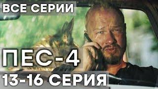 Сериал ПЕС 4 СЕЗОН - 13-16 серия - ВСЕ СЕРИИ ПОДРЯД | СЕРИАЛЫ ICTV