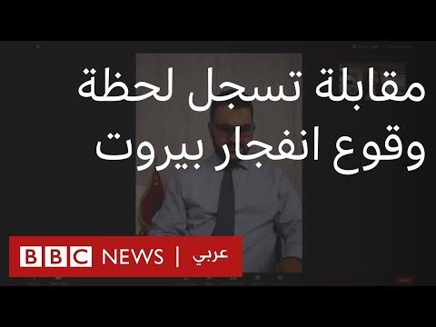 مقابلة تسجل لحظة وقوع انفجار بيروت  - نشر قبل 8 ساعة