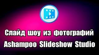 Слайд шоу из фотографий Ashampoo Slideshow Studio
