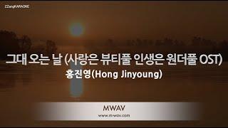 [짱가라오케/노래방] 홍진영(Hong Jinyoung)-그대 오는 날 (사랑은 뷰티풀…
